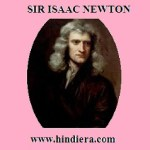 SIR ISAAC NEWTON BIOGRAPHY in Hindi | आइजेक न्यूटन जीवनी :
