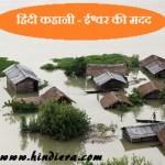 Moral Stories in Hindi Language - ईश्वर की मदद