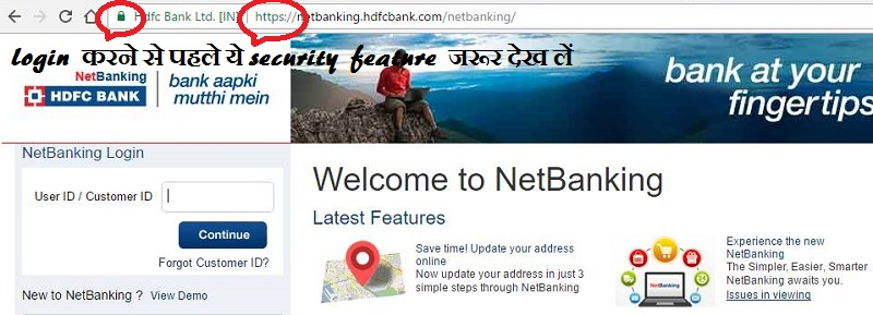tips for safe inter net banking / online banking