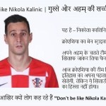 Don't be like Nikola Kalinic