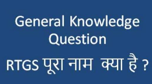 what is the full form of rtgs