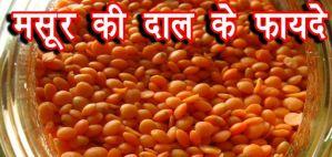 Masoor Dal Benefits