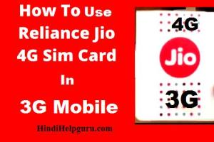 Reliance Jio 4G Sim 3G Mobile Me kaise Use Kare