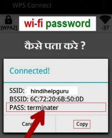 wifi password pata kare hindi