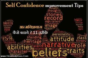 11 Self Confidence improvement tarike