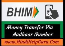 Paise Transfer Bhim via Aadhar Number