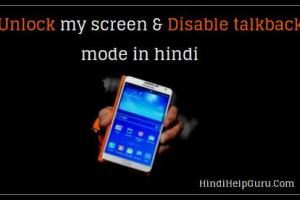 Disable Talkback mode