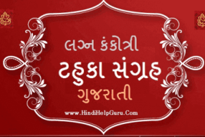 Best Collection Gujarati Lagn Kankotari tahuko