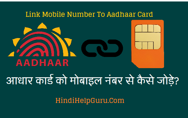 Aadhar Card ko Mobile Number se kaise jode - Tarika Hindi