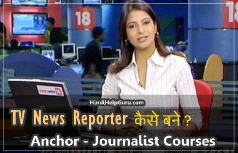 patrakar TV News Reporter kaise bane -
