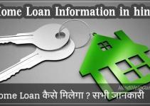Home Loan Information in hindi