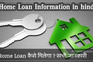 Home Loan Information in hindi