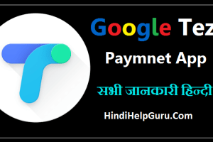 Google tez app information in hindi