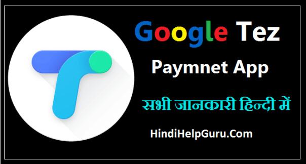 Google tez app information in hindi