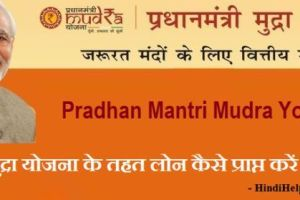 Pradhan Mantri Mudra Yojana bank loan