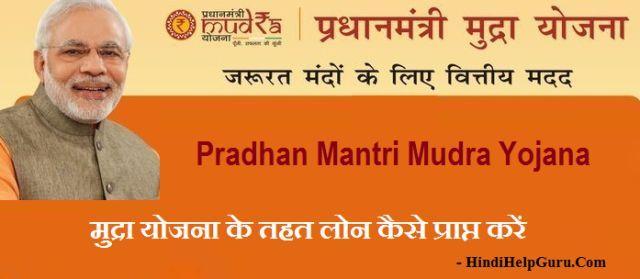 Pradhan Mantri Mudra Yojana bank loan