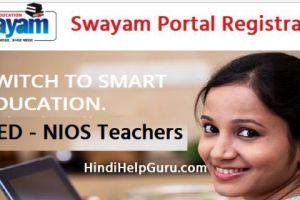 Swayam Portal Registration kaise kare in hindi
