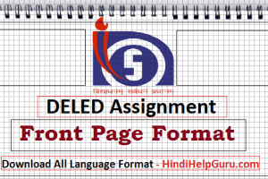 DELED-Assignment-Front-Page-design-download-free