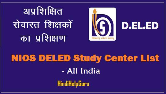 NIOS DELED Study center list