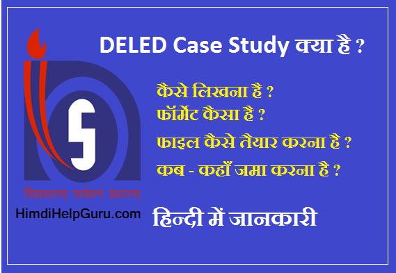 deled case study kya hai