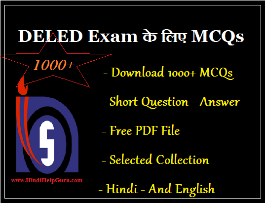 1000+ DELED MCQs Questions With Answers pdf Book Free Download