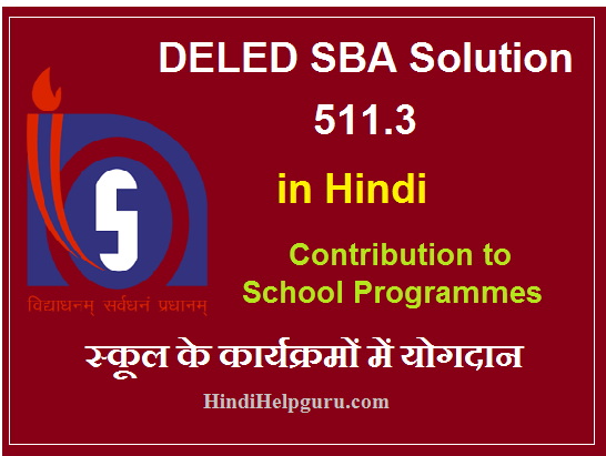 deled sba solution pdf download