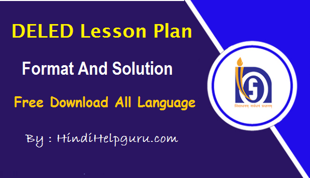 DELED Lesson Plan Format And Solution Free Download