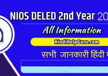NIOS DELED 2nd Year All Information in hindi
