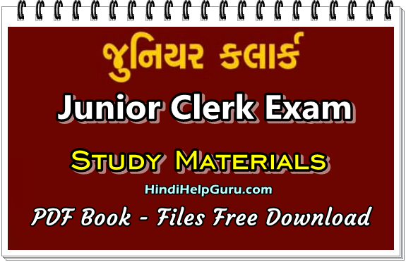 caa577bf Junior Clerk Exam Study Materials Book Pdf and Syllabus Gujarat