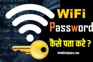 kisi bhi wifi ka password kaise pata kare