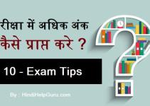 10 exam tips Exam me jyada ank kaise paye