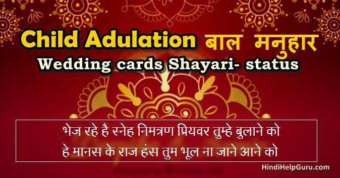 shadi bal manuhar for marriage card in hindi
