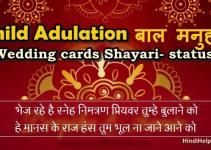 Child Adulation for Wedding cards