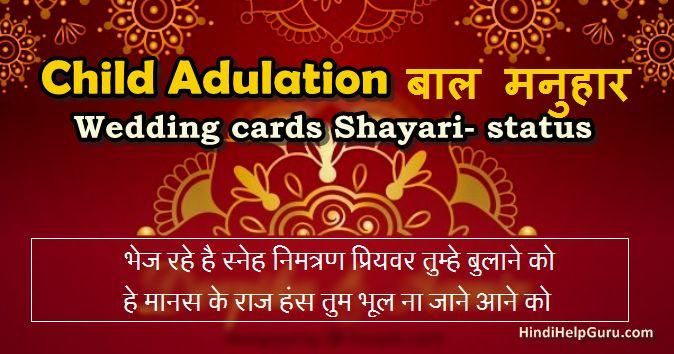 Child Adulation for Wedding cards