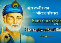Short Biography of Sant Kabir Das