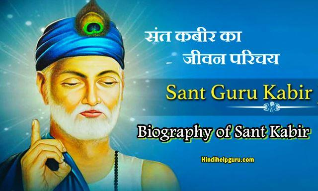 Short Biography of Sant Kabir Das