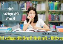 board exam ki taiyari tips in hindi