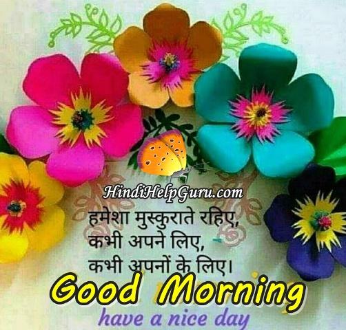 Good Morning shayari 2 line