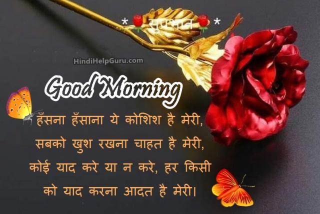 best wishes for Good Morning Shayari in Hindi