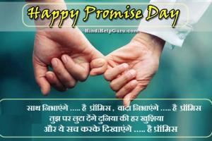 Promise Day Status Videos