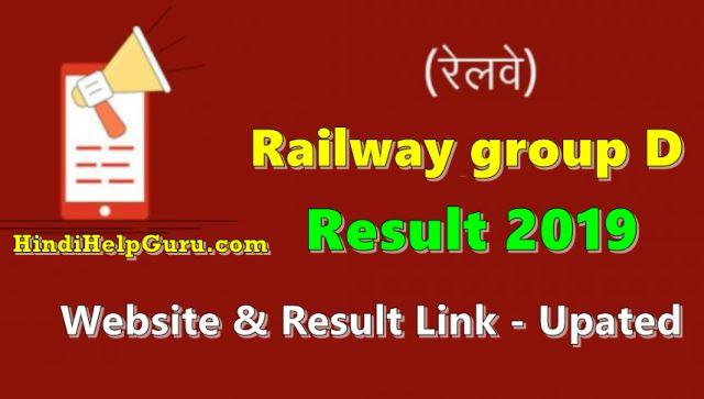 Railway group D result 2019