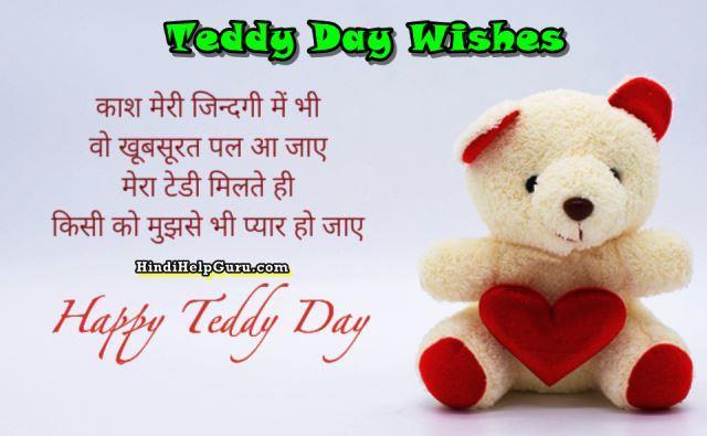 Teddy Day Whatsapp Status Videos Shayari