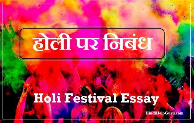 Holi Festival Essay Hindi
