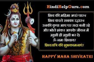 Mahadev Status shayari in hindi