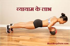 Benefits of Exercise in Hindi