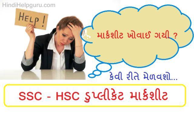 SSC - HSC duplicate marksheet Online