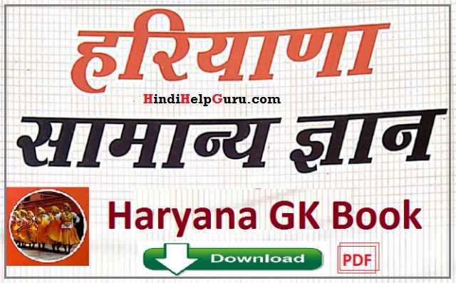 Haryana GK Book in hindi latest