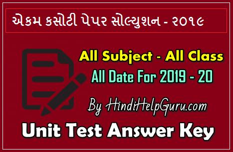2019 - 20 Ekam Kasoti Paper Solution - Unit Test Answer Key