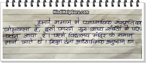 पेरेग्राफ के साथ हिंदी में लिखावट