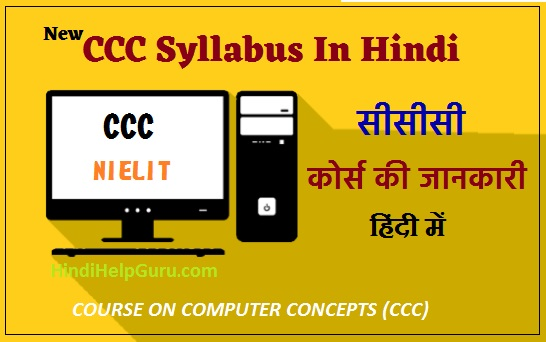 CCC Syllabus In Hindi pdf free 2019 2020